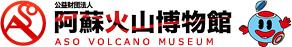 公益財団法人 阿蘇火山博物館 ASO VOLCANO MUSEUM