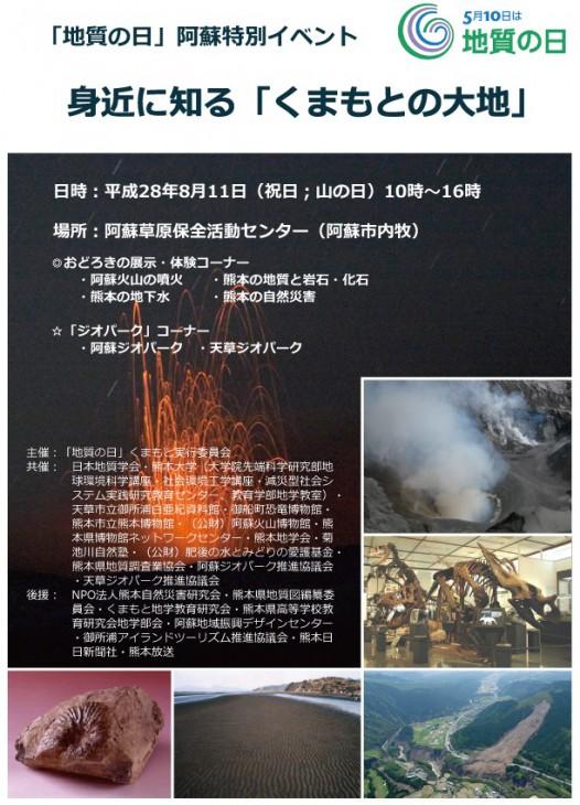 2016ポスター表